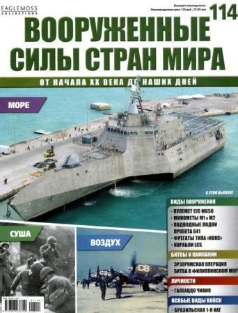 Вооруженные силы стран мира №114 (2015)