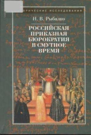 Рыбалко Н.В. - Российская приказная бюрократия в Смутное время начала XVII в (2011)