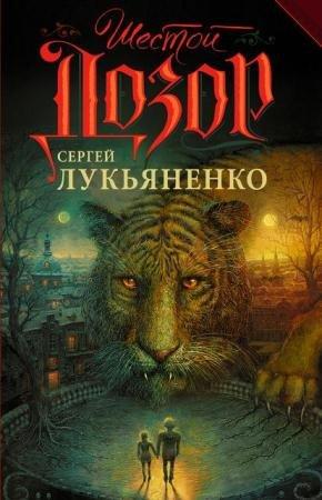 Сергей Лукьяненко - Проект Дозоры (10 книг) (2014-2015)