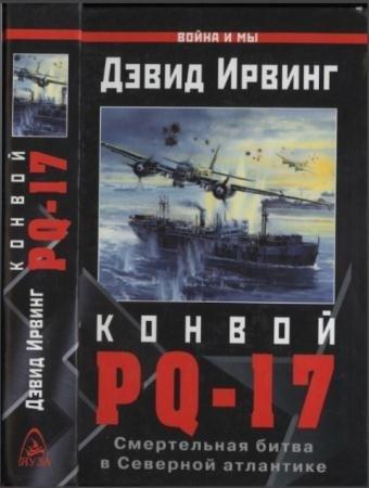 Дэвид Ирвинг - Конвой PQ-17 (2004)