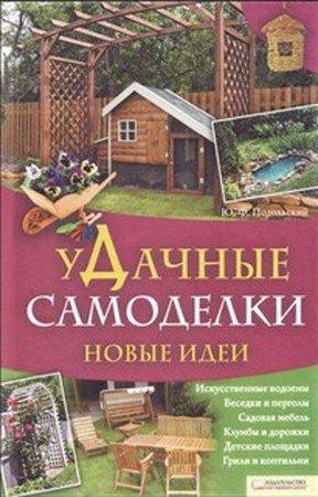 Подольский Ю. - Удачные самоделки. Новые идеи (2012) pdf