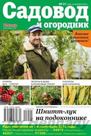 Садовод и огородник №21 (320) (ноябрь /  2015)