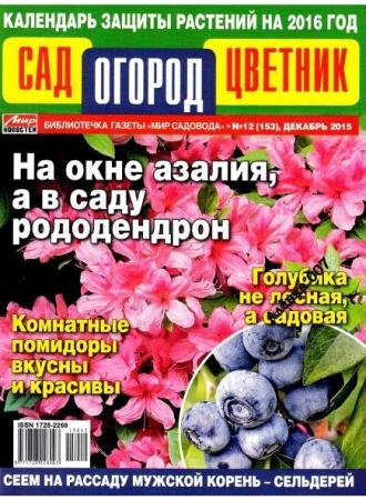 Сад. Огород. Цветник №12 (153) (декабрь /  2015)