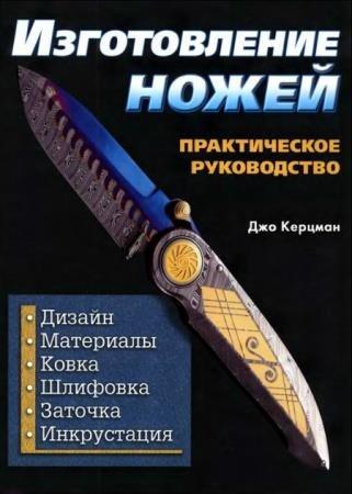 Керцман Джо - Изготовление ножей. Практическое руководство