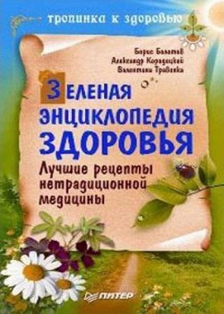 Валентина Травинка,Александр Кородецкий - Зеленая энциклопедия здоровья