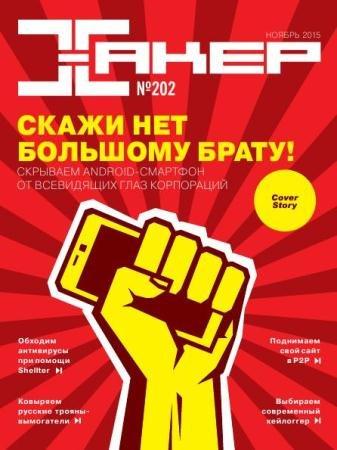 Хакер №11 (202) (ноябрь /  2015)