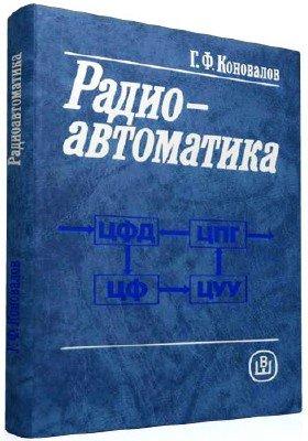 Радиоавтоматика: Учебник для вузов