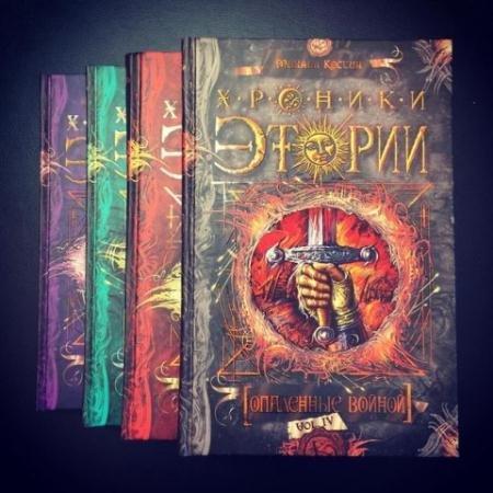 Михаил Костин - Хроники Этории (4 книги) (2014-2015)