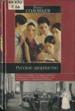 Соловьев Б.И. - Русское дворянство (2003)