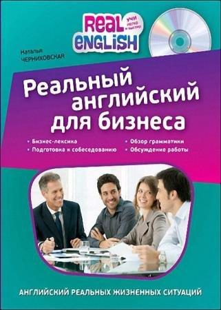 Н. О. Черниховская - Реальный английский для бизнеса