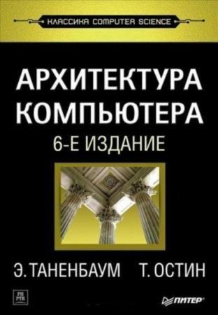 Таненбаум Э., Остин Т. - Архитектура компьютера (6-е издание) (2013)
