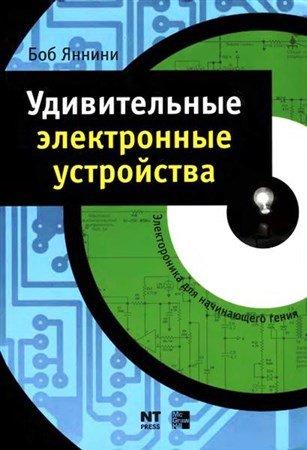 Боб Яннини - Удивительные электронные устройства (2008) pdf, djvu