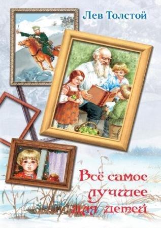 Лев Толстой - Все самое лучшее для детей (2013)
