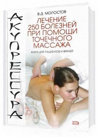 В. Д. Молостов - Акупрессура. Лечение 250 болезней при помощи точечного массажа