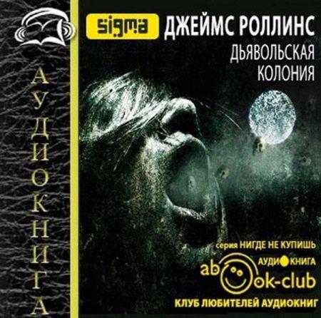 Роллинс Джеймс - Отряд Сигма 07. Дьявольская колония (Аудиокнига)