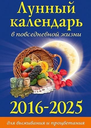 Д. Хорсанд-Мавроматис - Лунный календарь в повседневной жизни для выживания и процветания. 2016–2025