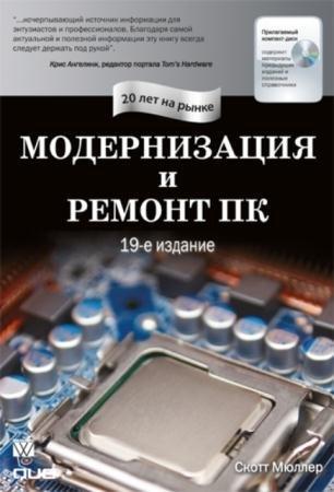 Скотт Мюллер - Модернизация и ремонт ПК (19-е издание) (2011)