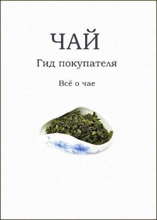 Александров Андрей - Чай гид покупателя. Все о чае
