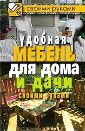 Жмакин М. С., Соколов И.И. - Удобная мебель для дома и дачи своими руками (2011) pdf