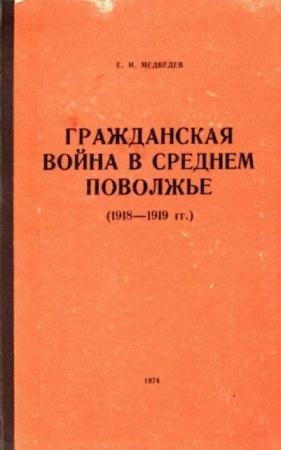 Медведев Е.И. - Гражданская война в Среднем Поволжье (1918 - 1919 гг.) (1974)