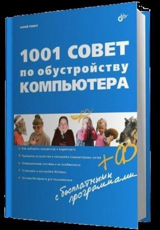 Ревич Юрий - 1001 совет по обустройству компьютера (2012)