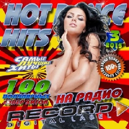 VA - Hot dance hits Record №3 (2015)