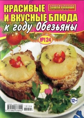 Золотая коллекция рецептов. Спецвыпуск №124. Красивые и вкусные блюда к году обезьяны (2015)
