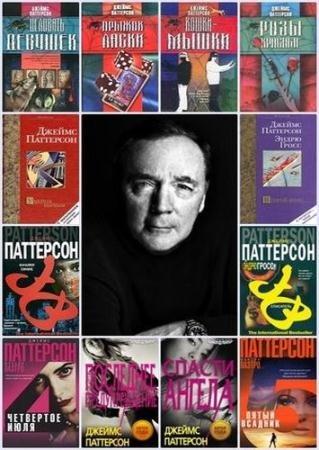 Джеймс Паттерсон - Собрание сочинений (42 книги) (2007-2015)