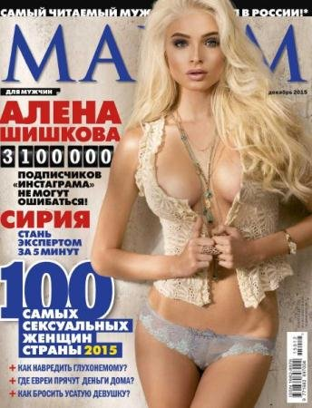 Maxim №12 (Декабрь /  2015) Россия