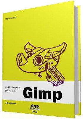 Графический редактор GIMP. 2-е издание