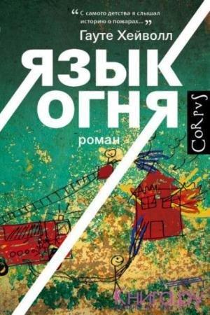 Corpus (326 книг) (2009-2015)