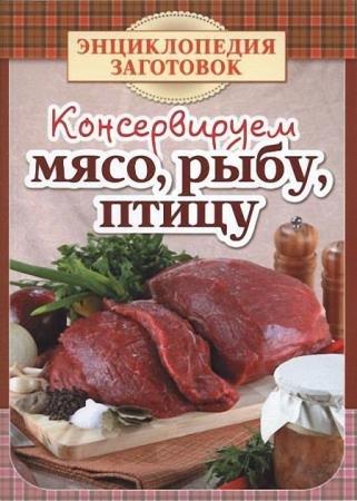 Т. Чернышева (cост.) - Консервируем мясо, рыбу, птицу
