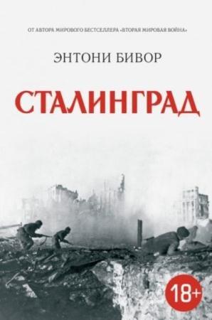 Энтони Бивор - Сталинград (2015)