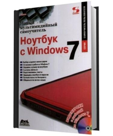 Гленн К. - Новый мультимедийный самоучитель. Ноутбук с Windows 7 (2011)