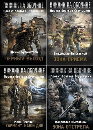 Владислав Выставной и др. - Пикник на обочине. Цикл в 15 книгах