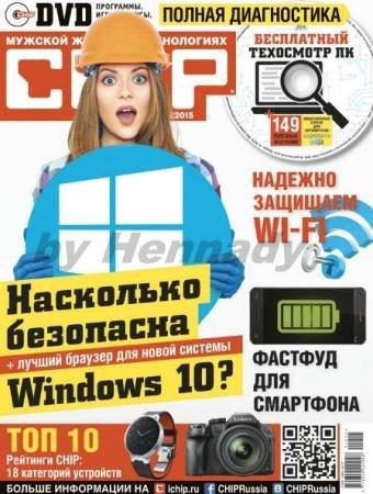 Chip №12 (декабрь /  2015) Россия