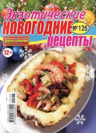 Золотая коллекция рецептов. Спецвыпуск №126. Экзотические новогодние рецепты (2015)