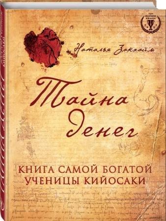 Наташа Закхайм - Тайна денег. Книга самой богатой ученицы Кийосаки (2015)
