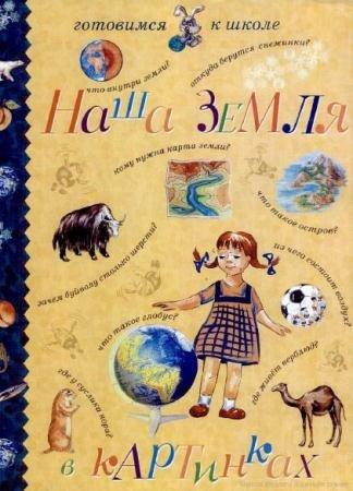 Вадим Левин - Наша Земля в картинках (2004)