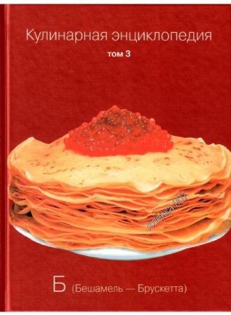 О. Ивенская - Кулинарная энциклопедия. Том 3