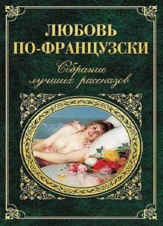 Зарубежная классика (72 книги) (1998-2015)