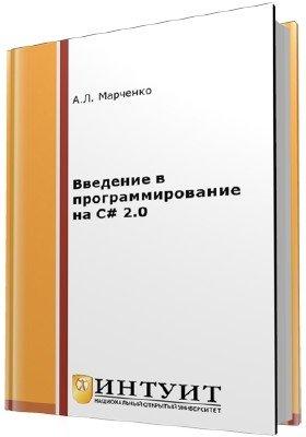 Введение в программирование на C# 2.0. 2-е издание