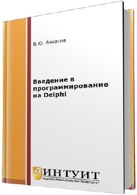 Введение в программирование на Delphi. 2-е издание