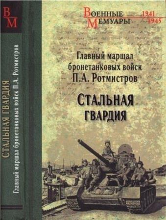 Ротмистров П. А. - Стальная гвардия (2015)