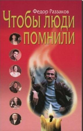 Фёдор Раззаков - Чтобы люди помнили (2004)