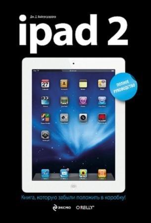 Дж. Д. Байерсдорфер - iPad 2. Полное руководство (2012)