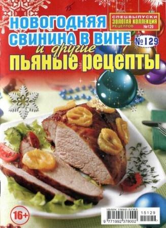 Золотая коллекция рецептов. Спецвыпуск №129. Новогодняя свинина в вине и другие пьяные рецепты (2015)