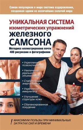 Драбкин Артем - Уникальная система изометрических упражнений Железного Самсона (2012) rtf, fb2, mobi