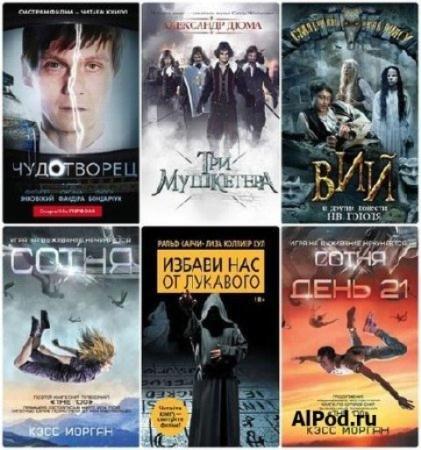 Кино (49 книг) (2014-2015)