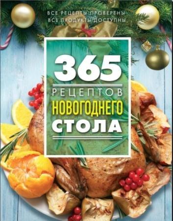Светлана Иванова - 365 рецептов новогоднего стола (2015)